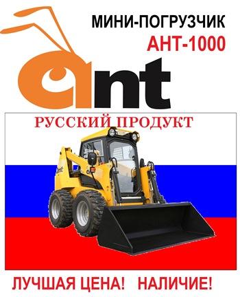 АНТ-1000 Минипогрузчик Россия