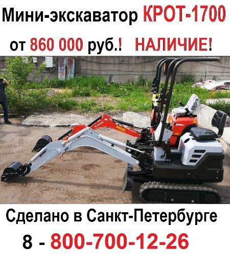 Миниэкскаватор КРОТ MOLE 1700