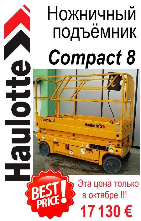 подъемник Haulotte Compact 8