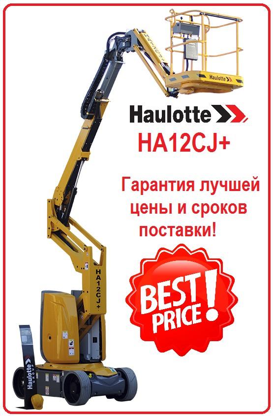 Лучший коленчатый подъёмник в мире от Haulotte Пекканиска HA12CJ+