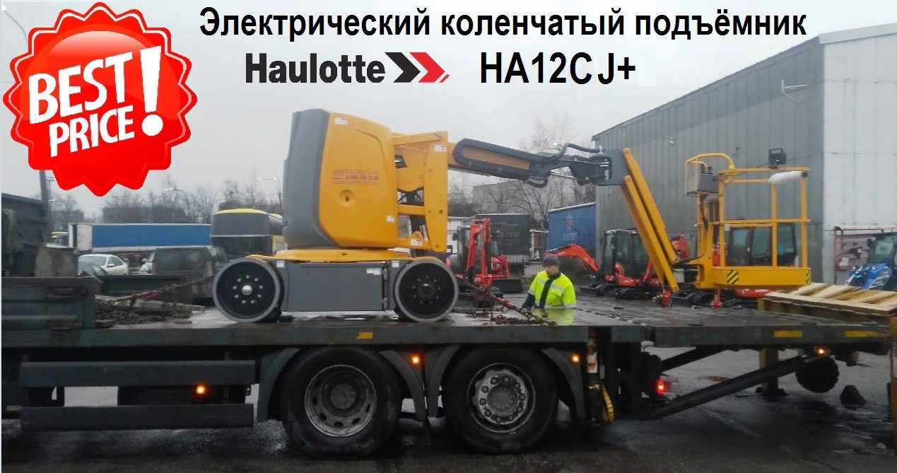 Haulotte HA12CJ+ продажа в России