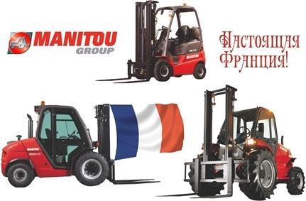Модели и ассортимент Маниту Monitou Франция
