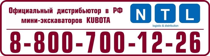 Продажа мини-экскаваторов Кубота в России