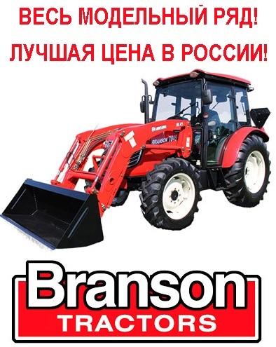 Продажа тракторов Branson в России
