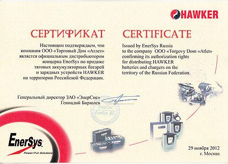 сертификат Hawker ГК АТЛЕТ