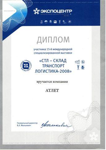 диплом с выставки СТЛ 2008