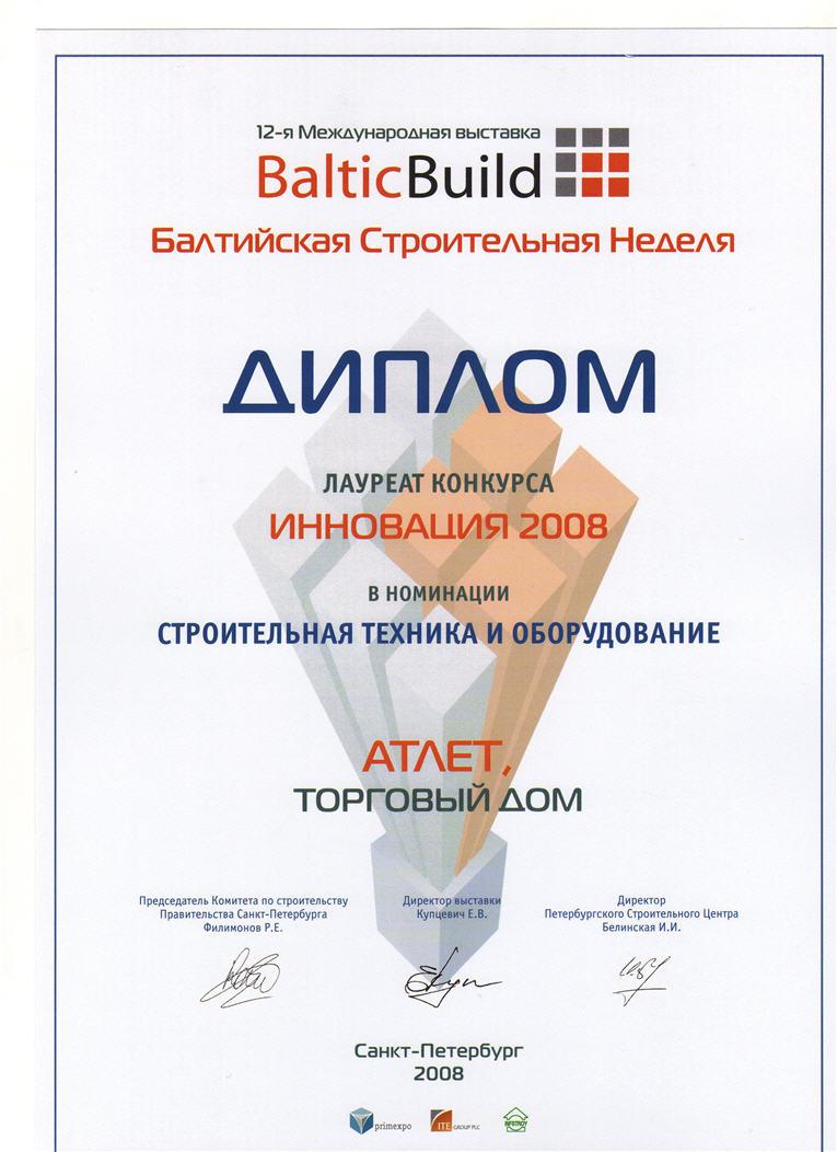 Диплом Инновация 2008 в номинации Строительная техника и оборудование