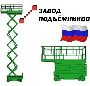 Подъёмники Россия продажа ножничные